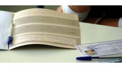 Το πρόγραμμα των Πανελλαδικών Εξετάσεων 2017